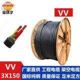 深圳金环宇厂家,VV 3*150电缆,铜芯塑料绝缘电力电缆,100米/卷