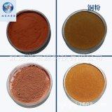 铜粉电解铜粉99.85%高纯铜粉400目焊材铜粉