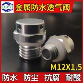 铝合金M12防水透气阀LED汽车灯呼吸器平衡阀透气螺丝灯具防水接头
