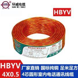 环威电线电缆,4芯电话线,HBYV4*1/0.5珠光金色,绝缘外径3.5mm