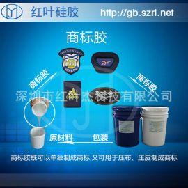 服飾商標硅膠,矽利康品牌廠