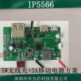 5W無線充電TX方案IC IP5566 集成無線充TX 移動電源充放電soc