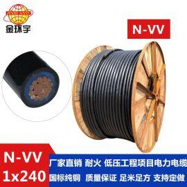 耐火电力电缆厂家金环宇电线电缆N-VV 1*240铜芯电缆