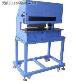 铝基板铡刀分板机(FSvc-2L)
