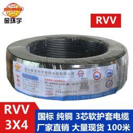深圳金环宇厂家直销轻型软护套RVV3*4电缆国标绝缘电缆价钱实惠