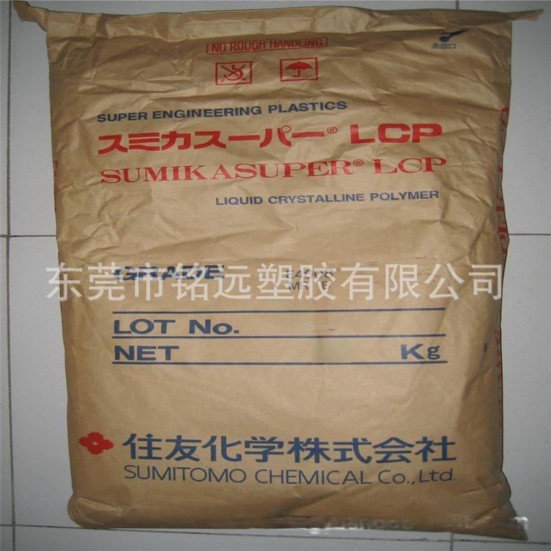 供应 耐水解/耐低温/液晶聚合物/LCP/日本住友/E4009