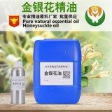厂家供应 天然金银花油 优质单方金银花精 欢迎拿样采购