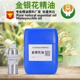廠家供應 天然金銀花油 優質單方金銀花精 歡迎拿樣採購