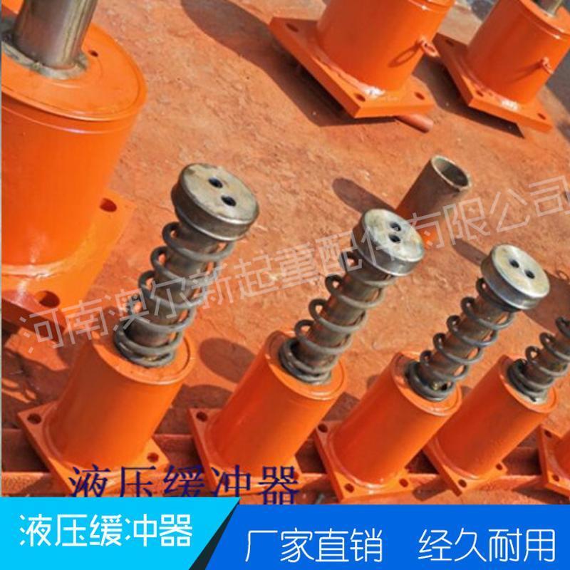 厂家直销 液压缓冲器 双梁起重机大车运行缓冲器