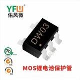 DW03 SOT-353锂电池保护MOS佑风微品牌
