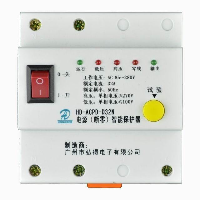 电源(断零)智能保护器