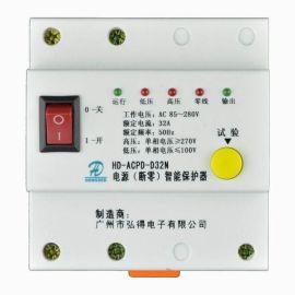 电源(断零)智能保護器