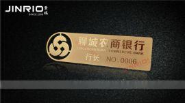 景瑞物业公司胸牌 不锈钢24K金胸牌