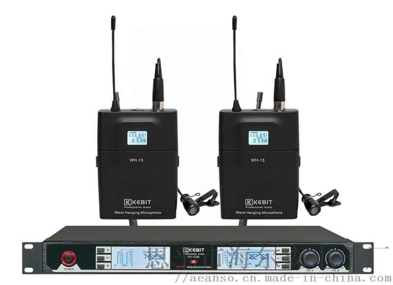 KU-3033一拖二无线麦克风U段机 广播会议演出专用