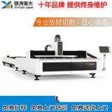 光纖金屬鐳射切割機 大型金屬鐳射切割機