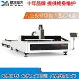 光纤金属激光切割机 大型金属激光切割机