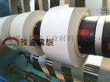 供应BOPET聚酯薄膜|进口薄膜柔软性好