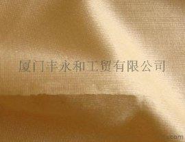锦纶厚色丁布