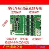 12V 4串磷酸鐵鋰保護板/3串聚合物鋰電池保護板 摩托車啓動板