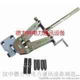 攜帶型機械衝孔機 電力線路檢修工具