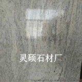 浪淘沙石材批發廠家 靈壽縣靈碩石材廠