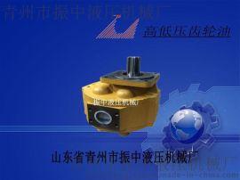 青州齿轮泵CBG3200中高压齿轮泵