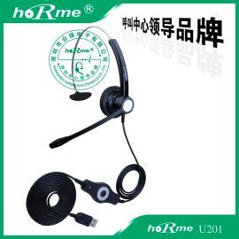合镁U201 USB线控耳机