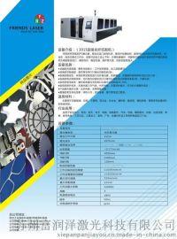富润泽LDS成型设备
