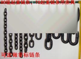 供应G80起重链条|链条吊索具|刮粪机链条|电磁吸盘链条厂家