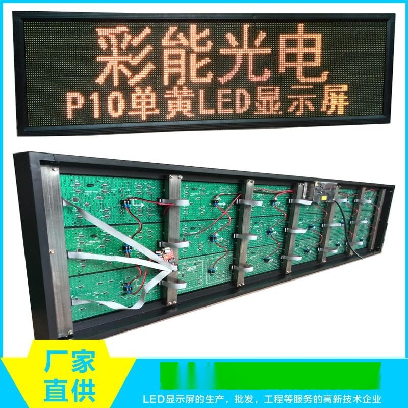 彩能光电 P10单黄显示屏