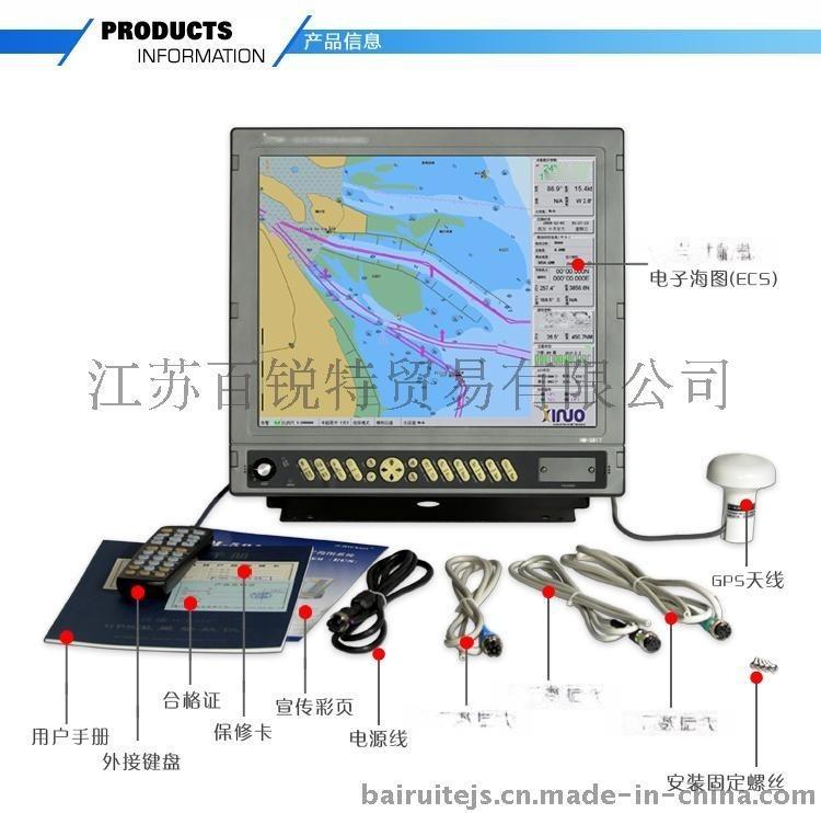 HM-5817电子海图系统 船用海图机 带CCS证书