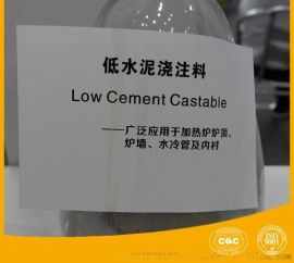 荣盛耐火/防火材料厂家直销低水泥浇注料 耐侵蚀使用效果佳