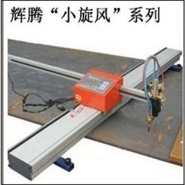 供应河北辉腾HTBX-1530便携式数控火焰切割机价格优惠