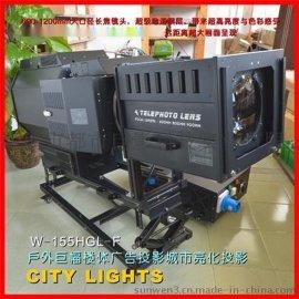 X都市巨影大功率户外投影灯_特种灯具生产工程安装一服务