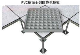 深圳防静电地板厂家|深圳机房高架活动地板