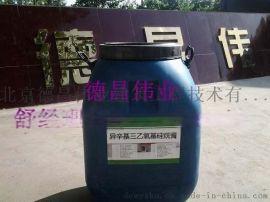 异辛基三乙氧基硅烷浸渍膏,渗透型桥梁防腐抗渗剂,硅烷厂家