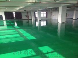 常州瑞达环氧地坪**促销 承接江苏省内工厂环氧地坪,地坪翻新工程,十年以上的专业施队包工包料