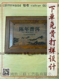 茶饼木盒 木制茶饼包装盒 普洱茶饼礼品包装盒生产厂