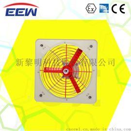 HRLM EEW 防爆壁式排风扇