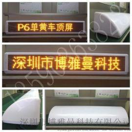 P6单黄高亮led车载屏led出租车顶灯广告显示屏