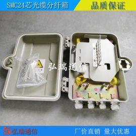 smc24芯光缆分纤箱