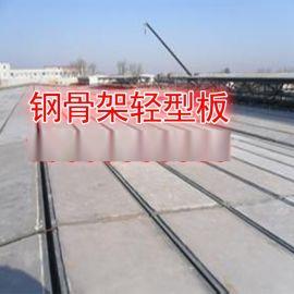 钢骨架轻型板 发泡水泥复合板 轻型屋面板 网架板