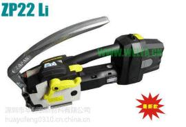 Zapak zp22-9c手提电动打包机