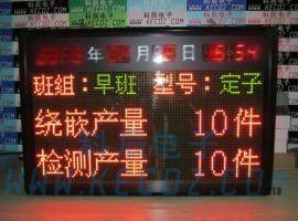 生产厂家供应KEC数码点阵混合看板电子看板