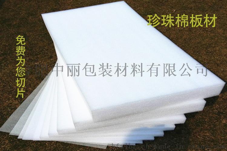 珍珠棉板材批发定制|厂家直销珍珠棉板材,