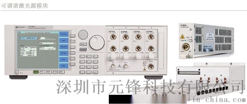 Keysight 81607A可調鐳射源 低SSE