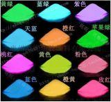 厂价直销夜光粉 荧光粉 发光粉