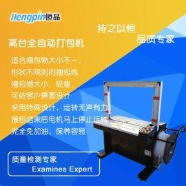 高台全自动打包机/包装行业专用