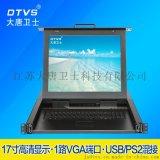 江蘇無錫智慧一體化/大唐衛士/KVM切換器19寸機架式四合一顯示屏VGA網口切換