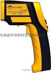 CTI1650红外线测温仪(高温型)